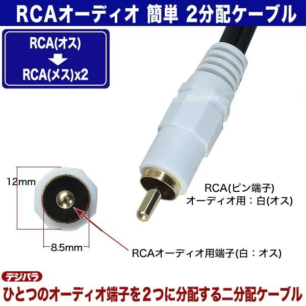 RCAサウンド2分配ケーブル RCA(オス)→RCA(メス)x2 30cm オーディオケーブル分配用(白) 車載スピーカー・イベントに COMON WD-Y デジパラ C73263