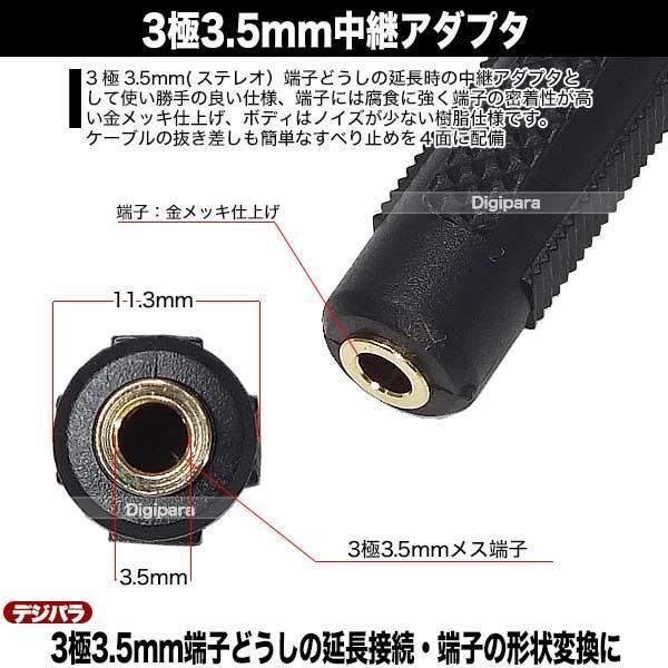 3極3.5mm(ステレオ:メス) ⇔3極3.5mm(ステレオ:メス)  ケーブル中継・端子変換 ヘッドホン端子 スピーカー端子延長 ZUUN 35SZFF デジパラ Z00488