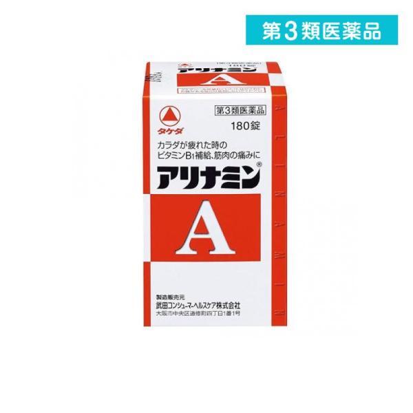 アリナミンA180錠眼精疲労肉体疲労ビタミンB1脚気第3類医薬品