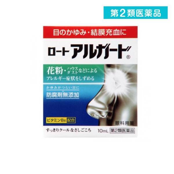 ロートアルガード10mL目薬花粉症目のかゆみ結膜炎充血アレルギー点眼薬第2類医薬品