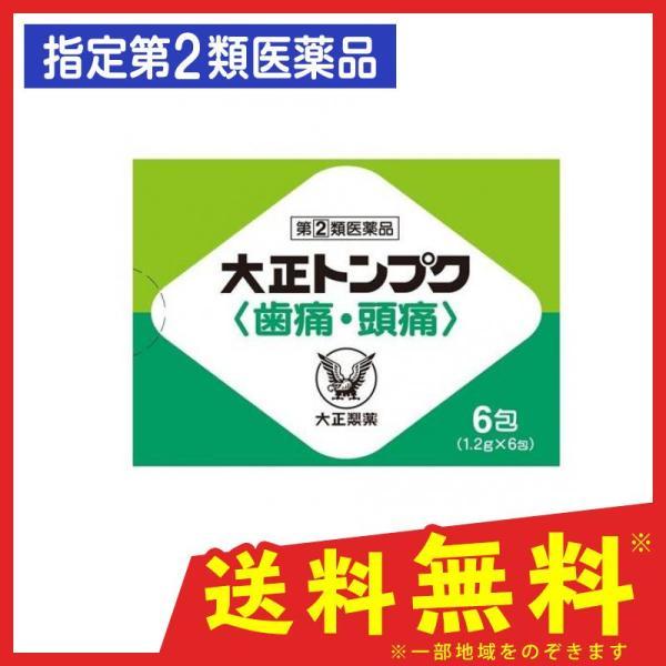 大正トンプク1.2×6包解熱鎮痛剤頭痛薬歯痛市販薬大正製薬アセトアミノフェンエテンザミド指定第2類医薬品