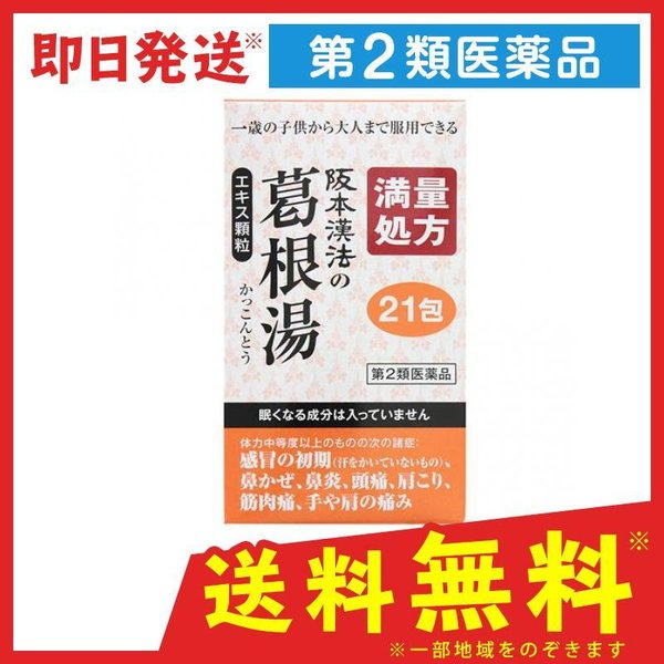 阪本漢法の葛根湯エキス顆粒21包風邪薬市販かぜ満量処方第2類医薬品