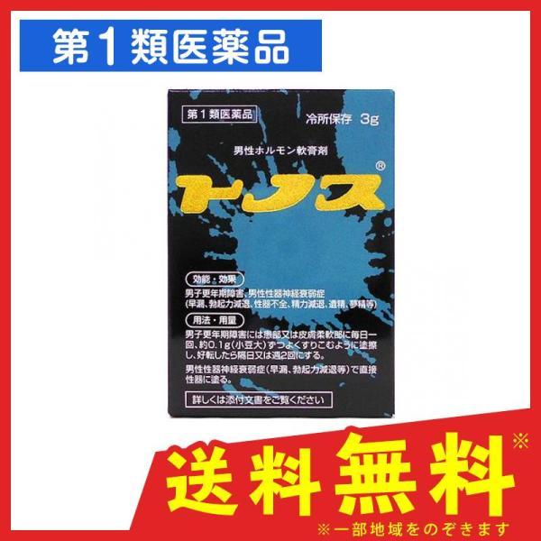 トノス 3g  5個セットなら1個あたり1964円  第1類医薬品|tsuhan-okusuri