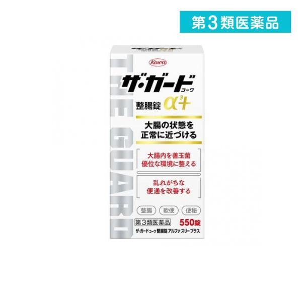 ザ・ガードコーワ整腸錠α3+ 550錠  (1個)  第3類医薬品