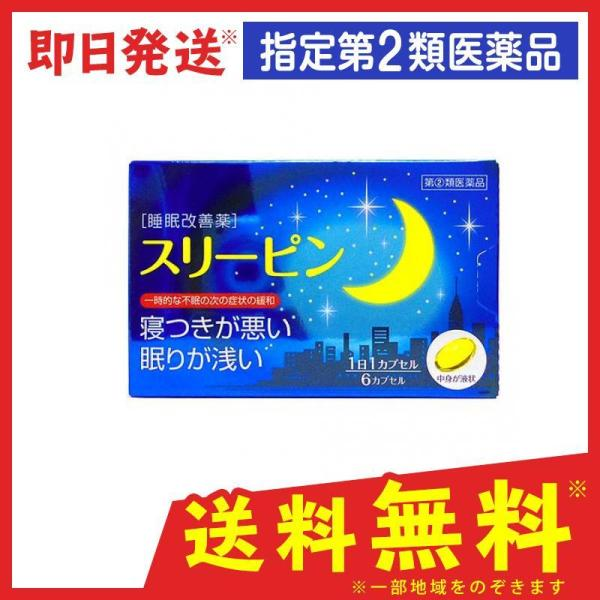 スリーピン6カプセル睡眠改善薬不眠指定第2類医薬品