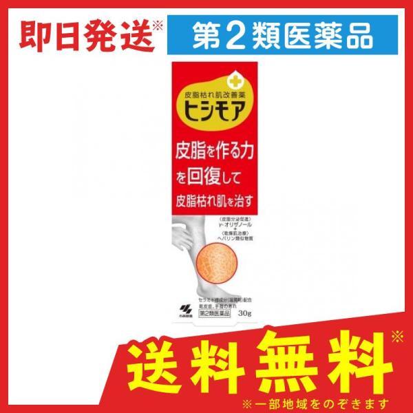 ヒシモア 30g (チューブ) 2個セットなら1個あたり1158円  第2類医薬品|tsuhan-okusuri
