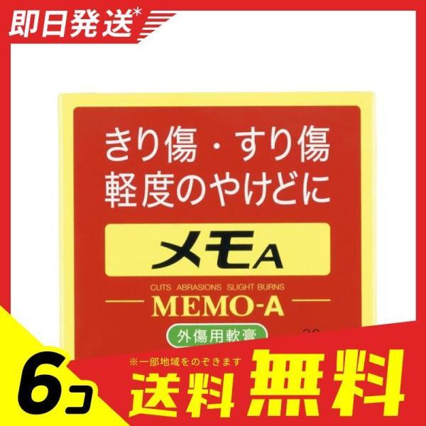 メモA 30g 6個セット  第2類医薬品|tsuhan-okusuri