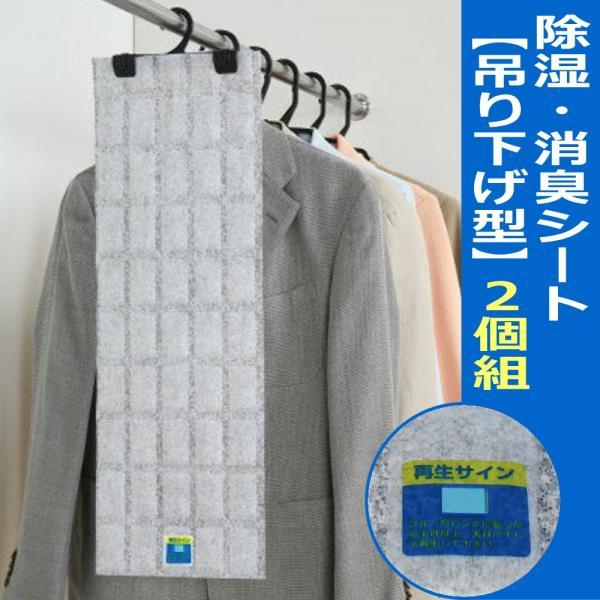 除湿・消臭シート 2枚組 クローゼット 押入れ タンス 湿気取り 吊り下げ型 日本製