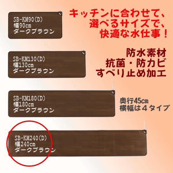 ホットカーペット フローリング キッチンマット 240cm 日本製 ダークブラウン