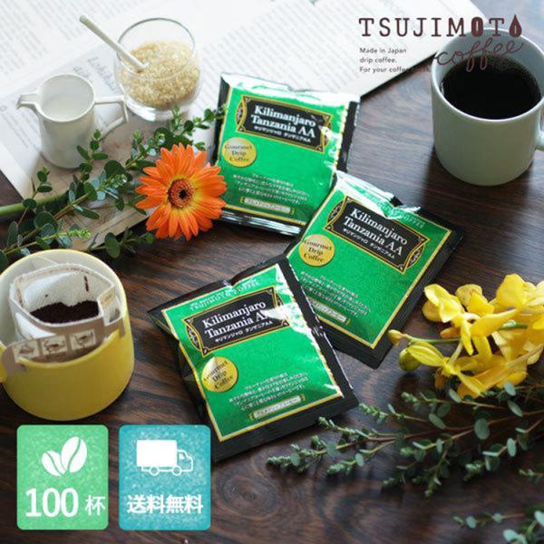 グルメドリップバッグ コーヒー 珈琲 キリマンジャロ -タンザニアAA-100杯分 送料無料|tsujimotocoffee