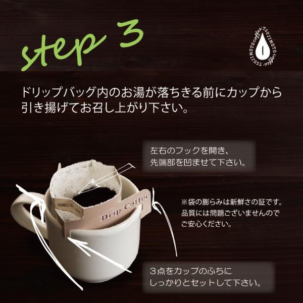 グルメドリップバッグ コーヒー 珈琲 キリマンジャロ -タンザニアAA-100杯分 送料無料|tsujimotocoffee|08