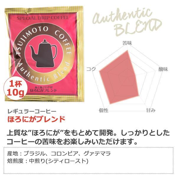 プレゼント コーヒー 珈琲 ドリップバッグ 5種 50杯セット おしゃれ 有料でギフト対応 gift|tsujimotocoffee|04
