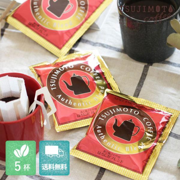 ドリップバッグ コーヒー 珈琲 ほろにがブレンド2杯分|tsujimotocoffee
