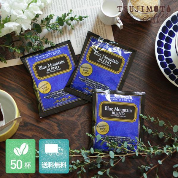 グルメドリップコーヒー 珈琲 ブルーマウンテンブレンド50杯分|tsujimotocoffee