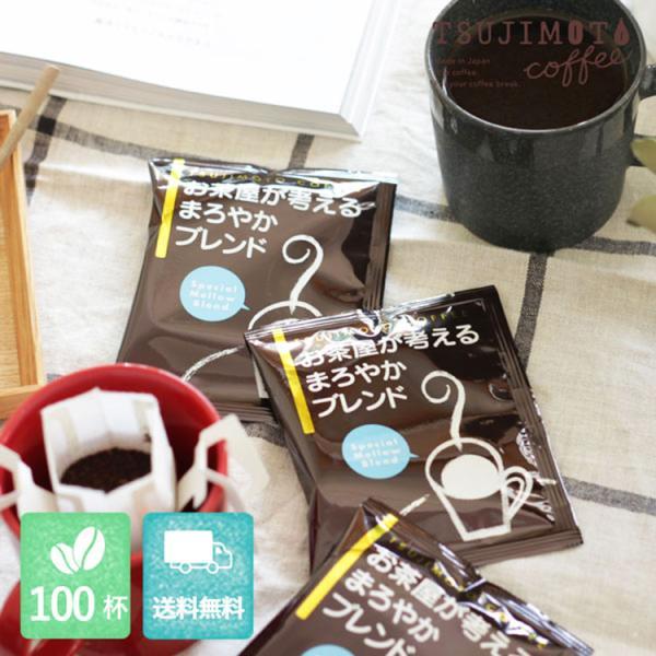 ドリップコーヒー お茶屋が考えるまろやかブレンド100杯分 コーヒー 珈琲 ドリップバッグ 送料無料 tsujimotocoffee