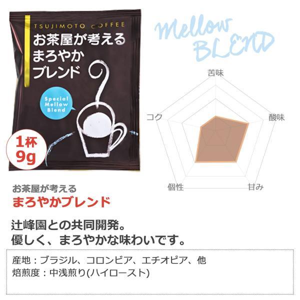 ドリップコーヒー お茶屋が考えるまろやかブレンド100杯分 コーヒー 珈琲 ドリップバッグ 送料無料 tsujimotocoffee 02