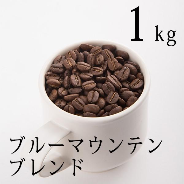 コーヒー 豆 粉 高級 珈琲 ブルーマウンテンブレンド1kg(200g×5袋)