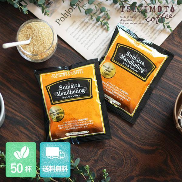 グルメドリップバッグコーヒー 珈琲スマトラマンデリン 50杯分 tsujimotocoffee