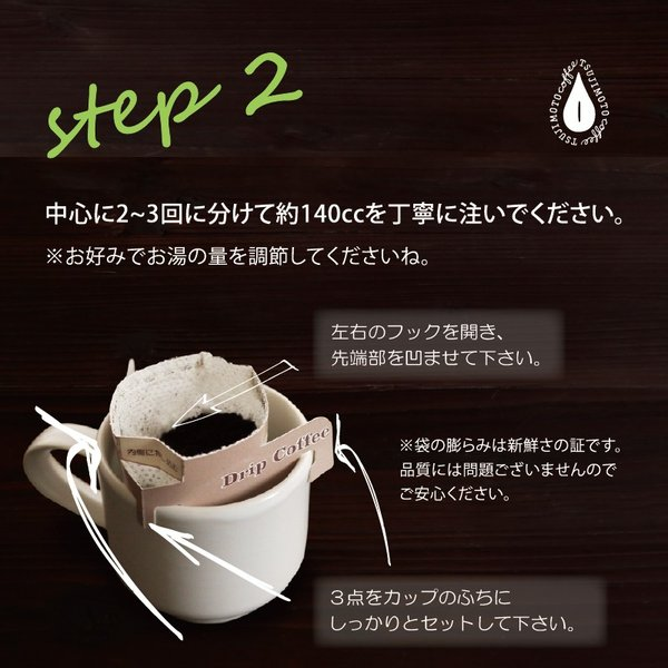 グルメドリップバッグコーヒー 珈琲スマトラマンデリン 50杯分 tsujimotocoffee 06