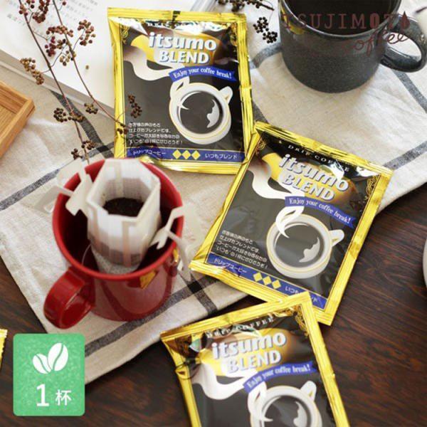 お歳暮 御歳暮 コーヒー  ドリップバッグ イツモブレンド1杯分 珈琲 ギフト gift|tsujimotocoffee