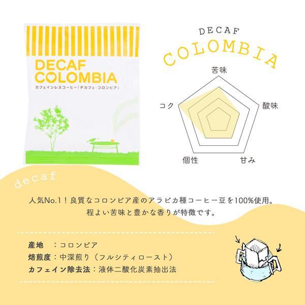 カフェインレスコーヒー ドリップバッグ デカフェ 3種100杯 お徳用 珈琲|tsujimotocoffee|02