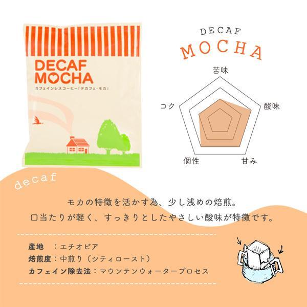 カフェインレスコーヒー ドリップバッグ デカフェ 3種100杯 お徳用 珈琲|tsujimotocoffee|03
