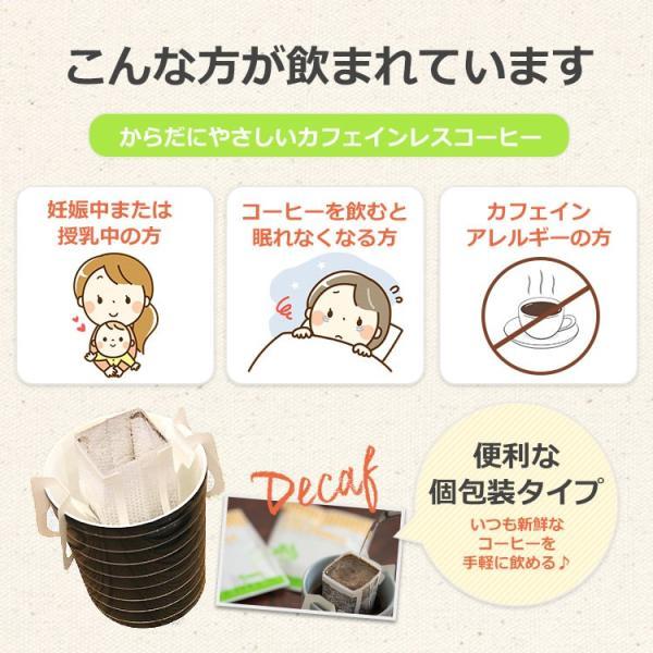 カフェインレスコーヒー ドリップバッグ デカフェ 3種100杯 お徳用 珈琲|tsujimotocoffee|05