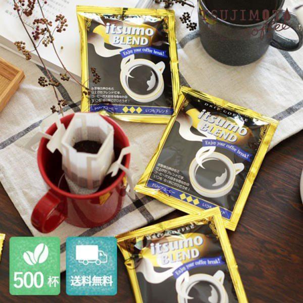 ドリップコーヒー イツモブレンド500杯 コーヒー 珈琲 ドリップバッグ|tsujimotocoffee