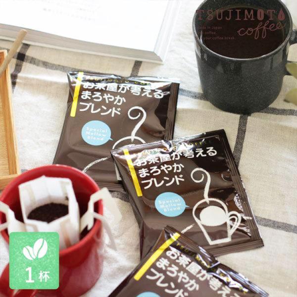 ドリップバッグ コーヒー 珈琲 お茶屋が考えるまろやかブレンド1杯分|tsujimotocoffee