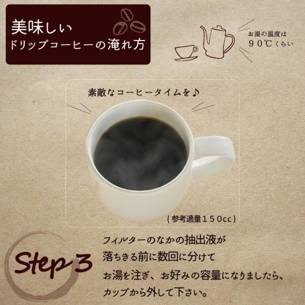 ドリップバッグ コーヒー 珈琲 お茶屋が考えるまろやかブレンド1杯分|tsujimotocoffee|06
