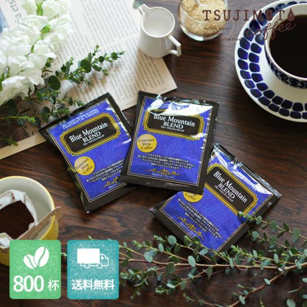 業務用卸価格 グルメドリップバッグ コーヒー 珈琲 ブルーマウンテンブレンド800杯分 tsujimotocoffee