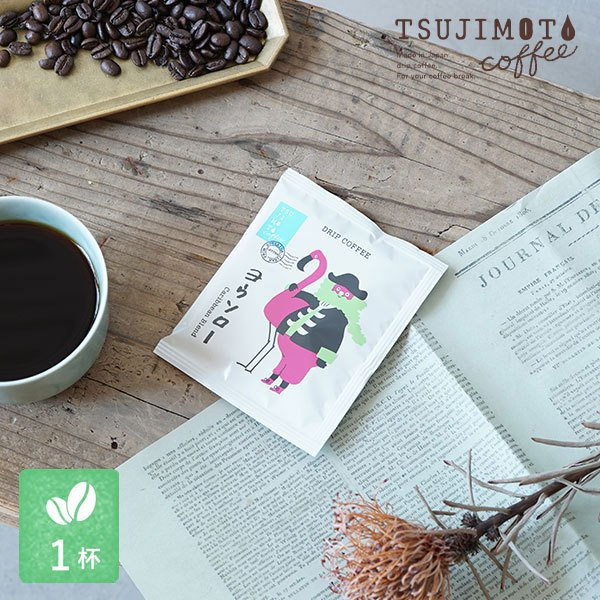 グルメ・マグ・ドリップバッグ コーヒー 珈琲 カリビアンブレンド12(1杯分)|tsujimotocoffee
