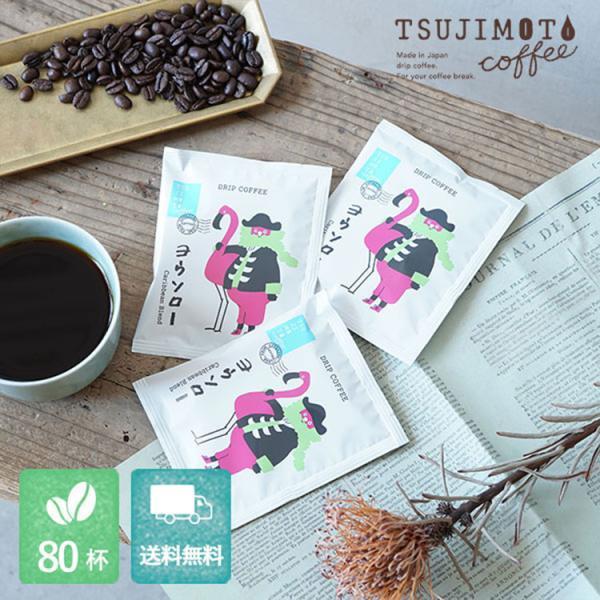 マグでも楽しめる1杯12g入りグルメ・マグ・ドリップバッグ コーヒー 珈琲 カリビアンブレンド12(80杯分)|tsujimotocoffee