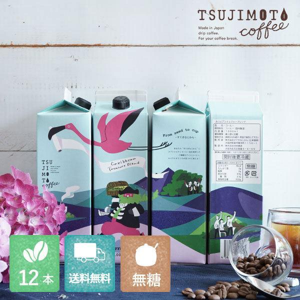 アイスコーヒー珈琲プレゼントギフトgiftスペシャルティーカリビアンプレジャーブレンド1,000ml×12本無糖
