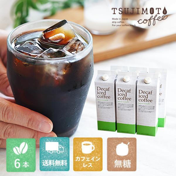 お中元 御中元 アイスコーヒー 珈琲 デカフェ ハウスブレンド1,000ml 無糖 ×6本 カフェインレス ギフト gift|tsujimotocoffee