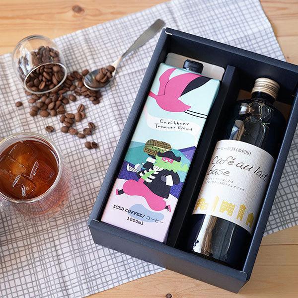 カフェオレベースとカリビアントレジャーブレンド 2本ギフトセット コーヒーギフト Qグレーダー厳選 スペシャルティコーヒー豆 アイスコーヒー カフェオレ