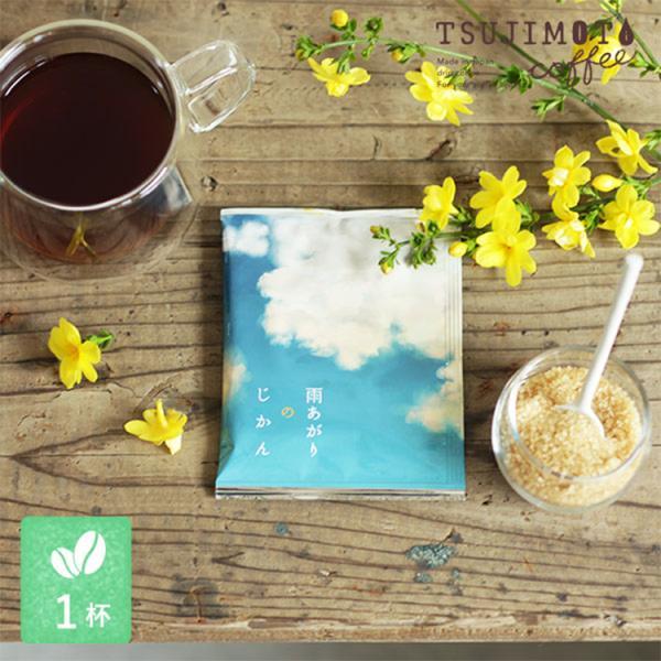 第3弾スペシャルドリップコーヒー 雨あがりのじかん 1杯10g 珈琲 有機栽培コーヒー|tsujimotocoffee