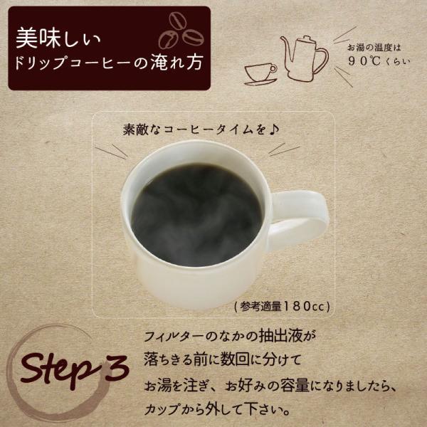 第3弾スペシャルドリップコーヒー 雨あがりのじかん 1杯10g 珈琲 有機栽培コーヒー|tsujimotocoffee|06
