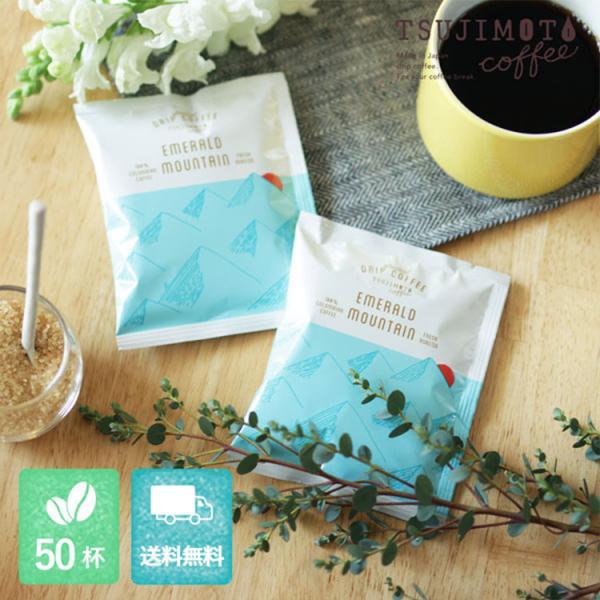 ドリップコーヒー エメラルドマウンテン50杯分 コーヒー 珈琲 ドリップバッグ|tsujimotocoffee