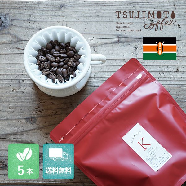 スペシャルティコーヒー豆 / ケニア ガチャサ ウェットミル 1kg(200g×5袋)/ 品種:SL28 , Ruiru 11 , Batian / 自家焙煎 煎りたて新鮮コーヒー豆