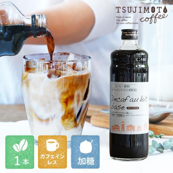 デカフェ オレ・ベース 加糖 てんさい糖入り 600ml×1本 豆乳ラテ カフェオレの素 かき氷 シロップ|tsujimotocoffee