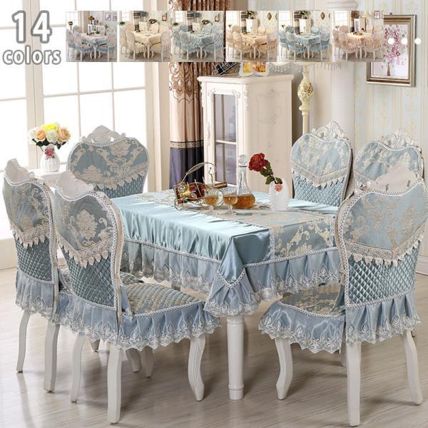 テーブルクロスおしゃれヨーロッパ長方形花柄テーブルクロスレースのエッジテーブルカバーダイニングチェアクッション背もたれ食卓椅子用