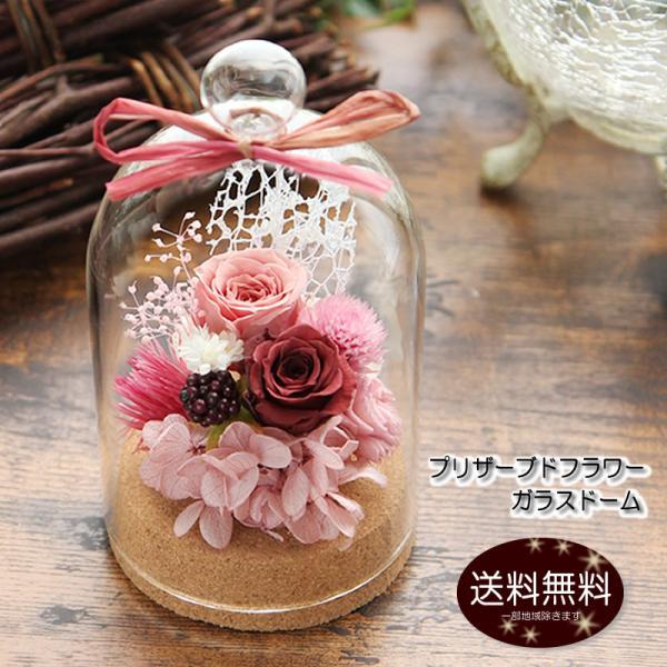 プリザーブドフラワー   送料無料 エンジェル ハート ガラスドーム 誕生日 ガラスケース プレゼント フラワー 花 ギフト|tsukaguchi