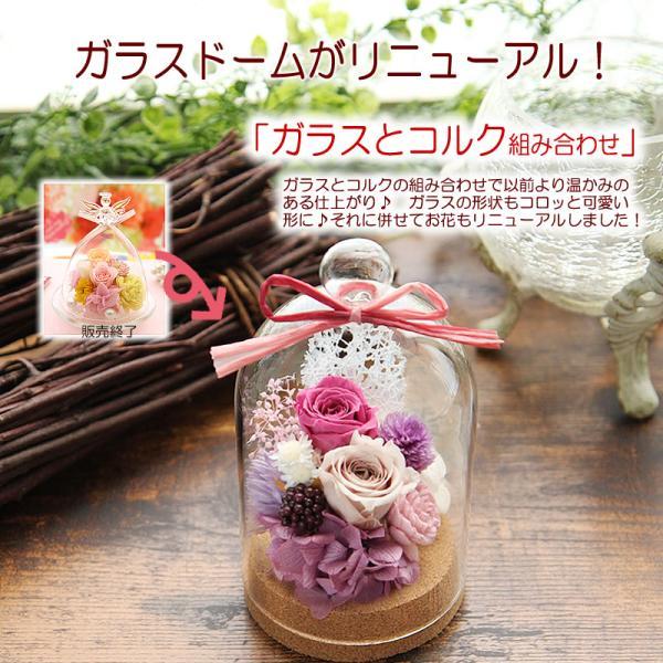 プリザーブドフラワー   送料無料 エンジェル ハート ガラスドーム 誕生日 ガラスケース プレゼント フラワー 花 ギフト|tsukaguchi|02