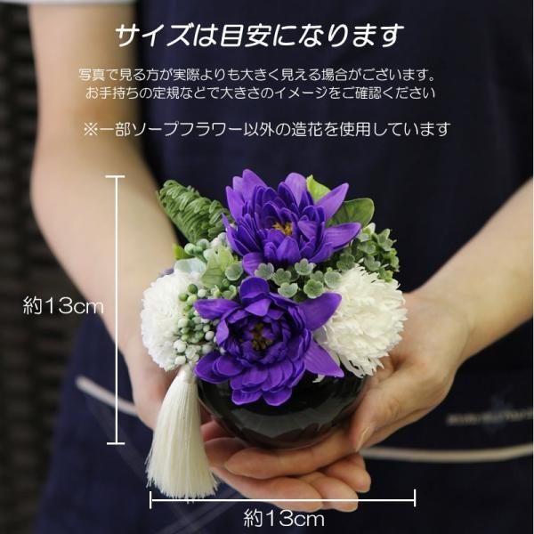 送料無料 ソープフラワー シャボンフラワー ほのかに香る お供え フレグランスフラワー アレンジメント しずか  お彼岸 お悔やみ 供養 花 ギフト|tsukaguchi|10