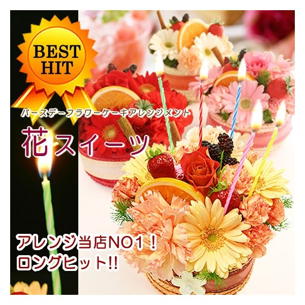 花 ギフト 誕生日 プレゼント フラワーケーキ お誕生日のローソクもOK  フラワーアレンジメント 送料無料  花スイーツ|tsukaguchi