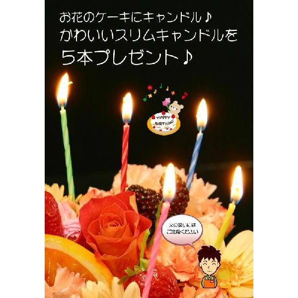 花 ギフト 誕生日 プレゼント フラワーケーキ お誕生日のローソクもOK  フラワーアレンジメント 送料無料  花スイーツ|tsukaguchi|02
