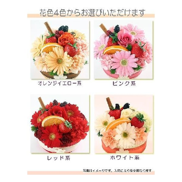 花 ギフト 誕生日 プレゼント フラワーケーキ お誕生日のローソクもOK  フラワーアレンジメント 送料無料  花スイーツ|tsukaguchi|03