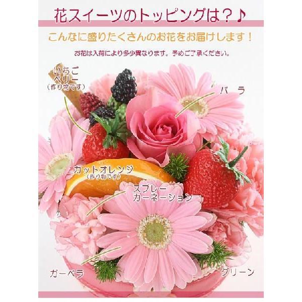 花 ギフト 誕生日 プレゼント フラワーケーキ お誕生日のローソクもOK  フラワーアレンジメント 送料無料  花スイーツ|tsukaguchi|04