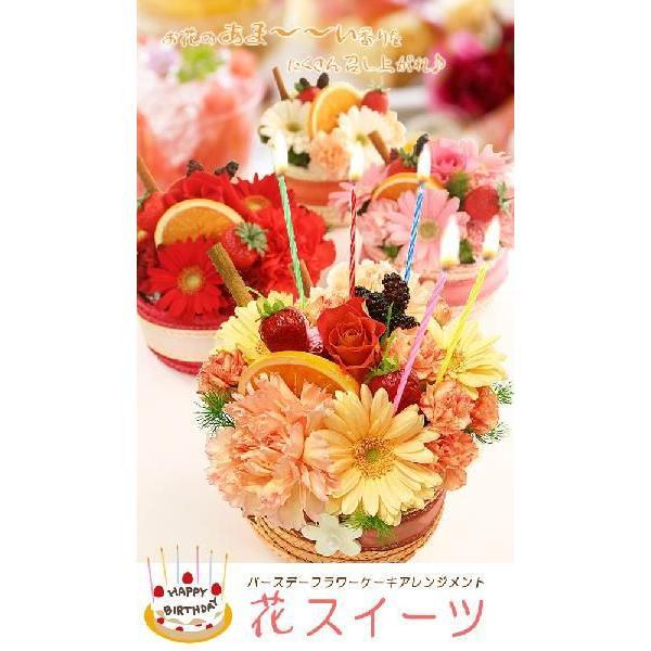 花 ギフト 誕生日 プレゼント フラワーケーキ お誕生日のローソクもOK  フラワーアレンジメント 送料無料  花スイーツ|tsukaguchi|05